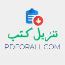PDF For All